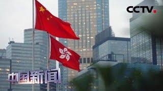 [中国新闻] 欧洲议会讨论香港议题 中国外交部:不能给暴力违法分子壮胆撑腰 | CCTV中文国际