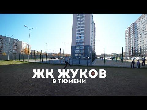 ЖК ЖУКОВ В ТЮМЕНИ