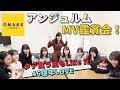 アンジュルム《オフショット》新曲MV鑑賞会! の動画、YouTube動画。