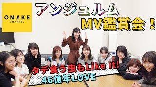 アンジュルム New Single「タデ食う虫もLike it!/46億年LOVE」(2018年1...