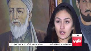 TOLOnews 10pm News 29 January 2016 /۱۳۹۴ خبرهای ۱۰ طلوع نیوز ۰۹ دلو