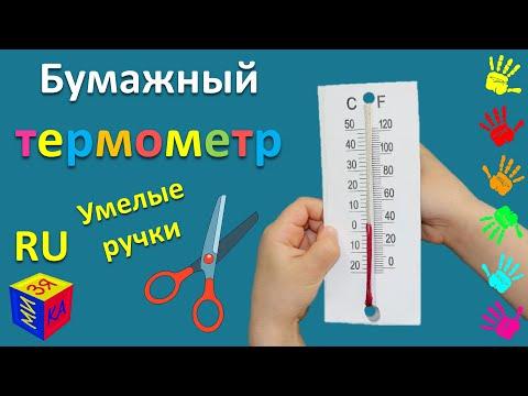 Пружинный термометр своими руками