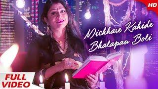 Michhare Kahide Bhalapau Boli - Studio Version | Namita Agrawal | Sidharth TV | Sidharth Music