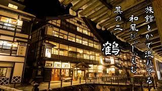 旅館の玄関とかで流れてる和風BGM2「鶴」- Japanese Spa Music