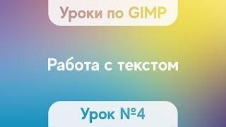Урок по GIMP 2.10.2 №4 - Работа с текстом и создание обложки (шапки) для группы ВК