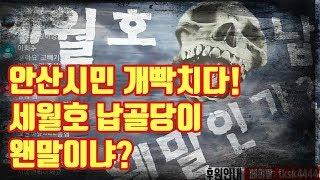 안산시민 개 빡치다!!)))화랑 유원지에 왠 세월호 납…