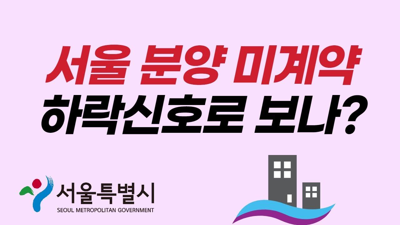 서울 분양아파트 무더기 미계약 하락신호인가