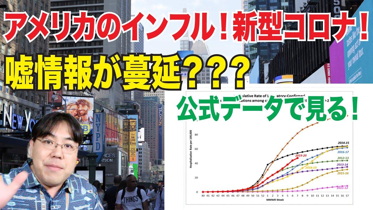 インフルエンザ 報道 アメリカ