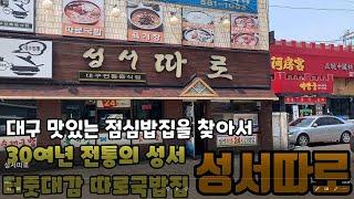 [대구국밥맛집] 성서의 터줏대감 30여년 전통의 성서따…