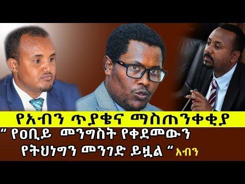 የአብን ጥያቄና ማስጠንቀቂያ The latest Sodere Ethiopian News Dec 05, 2019
