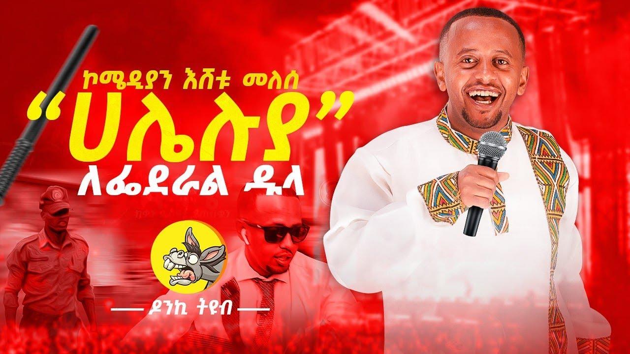 Eshetu Melese new  stand up comedy