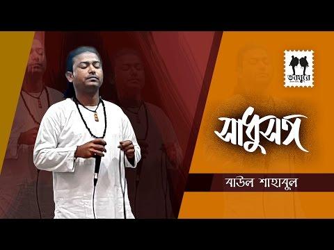Baul  Shahabul  Special    Baul  Shahabul    Kushtia    Sadhu Sanga