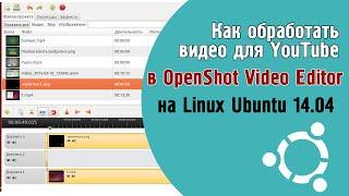 Как обработать видео для YouTube на Linux Ubuntu(Демонстрация процесса обработки видео для моего канала Youtube c помощью видео редактора OpenShot Video Editor. Вся..., 2015-03-19T11:48:32.000Z)