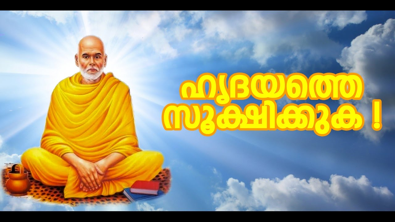 look after your heart soul sree narayana guru quote