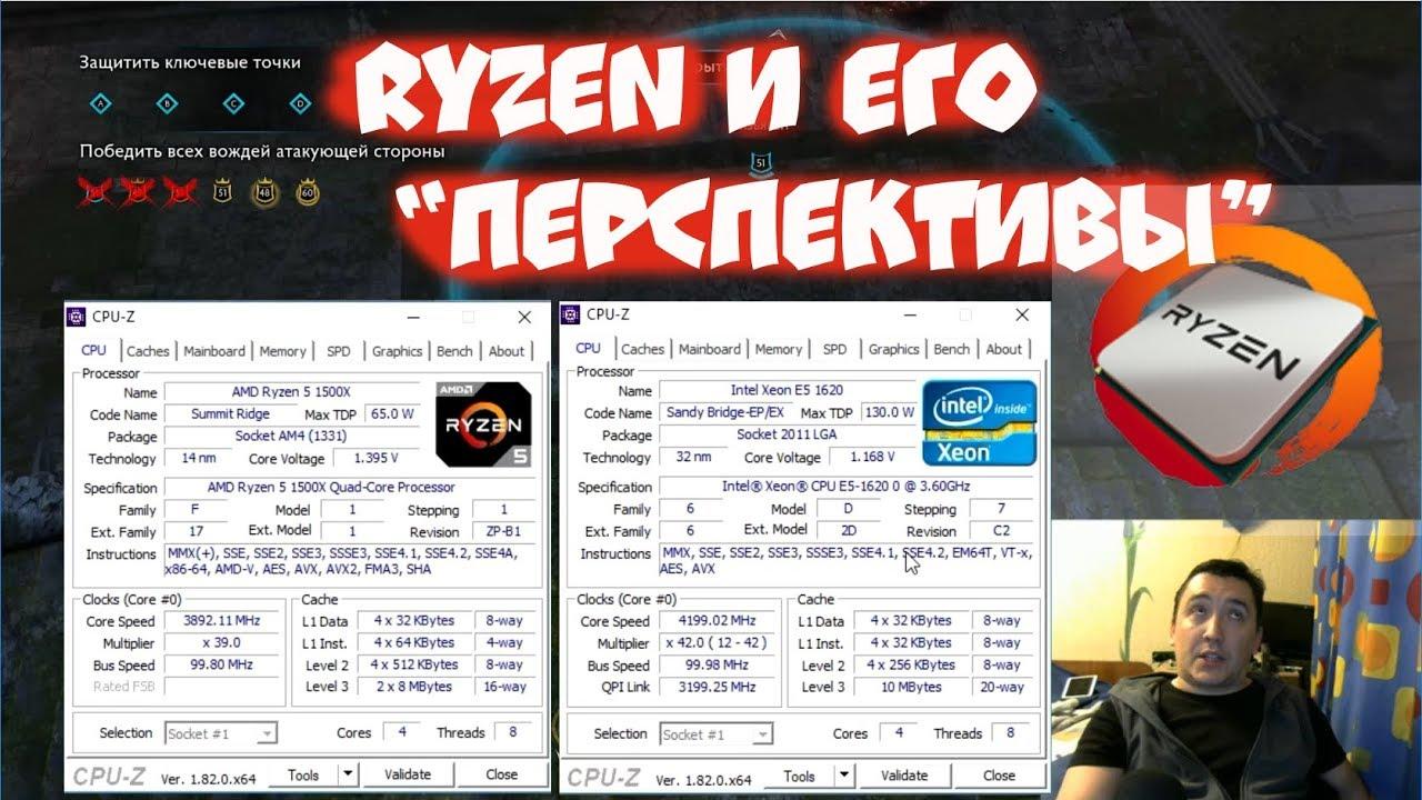 AMD Ryzen: на что нужно обращать внимание при выборе памяти? / Блог