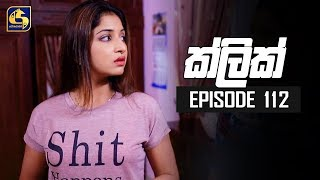 "Click Episode 112 || ""ක්ලික් "" 