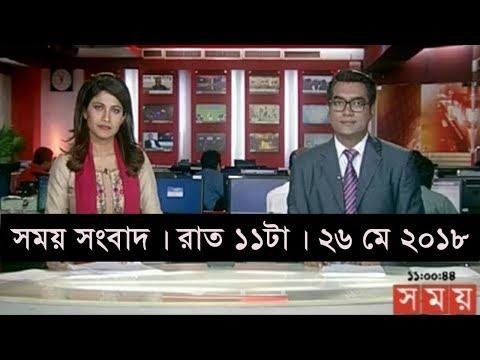 সময় সংবাদ | রাত ১১টা | ২৬ মে ২০১৮ | Somoy tv News Today | Latest Bangladesh News