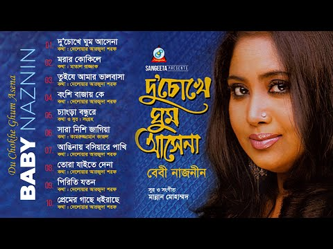 Baby Naznin - Du'Chokhe Ghum Ashena | দু'চোখে ঘুম আসেনা | Full Audio Album