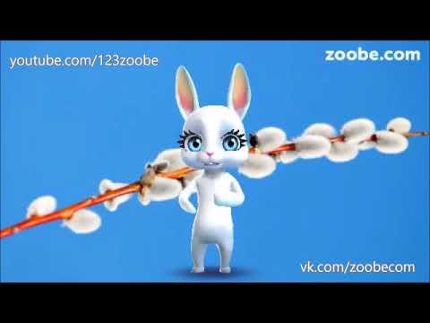 Zoobe Зайка Поздравление с вербным воскресеньем - Как поздравить с Днем Рождения