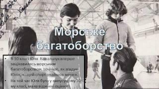 Презентація, Олімпіада з ф.к. 2012, Кузнецова