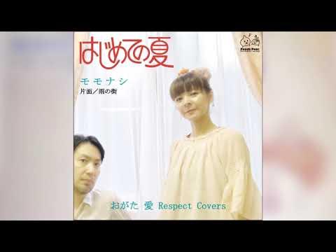 06. 雨の街 (おがた 愛 トリビュート) / モモナシ