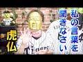 阪神逆転負けも中日岩瀬投手の1000試合登板達成を心から祝福したい!2年ぶりのショート鳥谷選手は軽快な動きを見せる!
