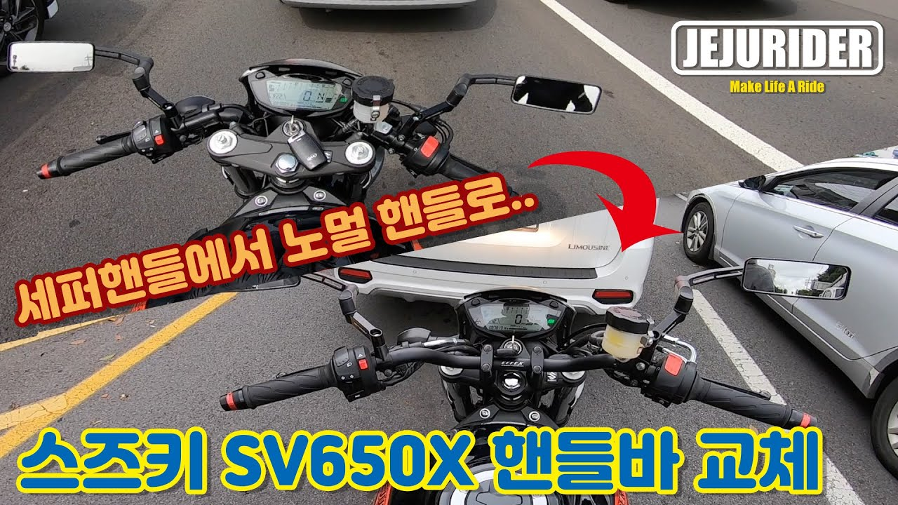 [JEJU RIDER] 스즈키 SV650X 에 새로운 핸들바를!! / 기변병 이기기 /  / RNINET PURE & SV650X