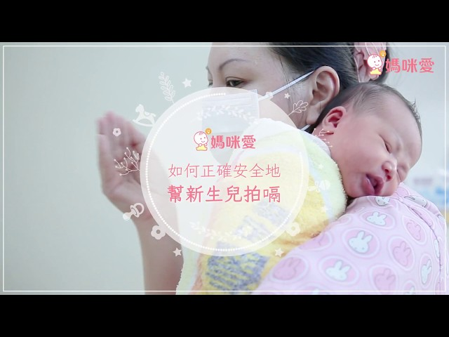 新手爸媽必修♥怎麼幫新生兒拍嗝