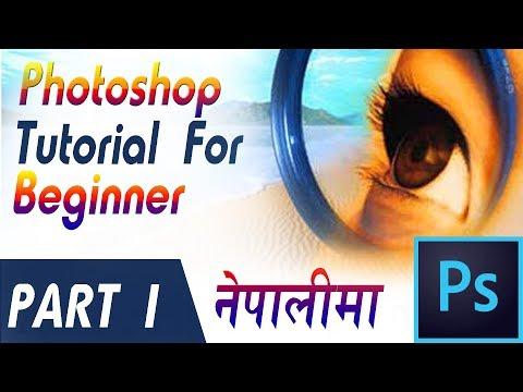 Photoshop Tutorial for Beginner in Nepali   Part 1