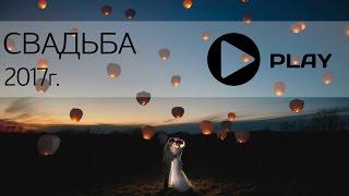 Свадьба Владивосток 2017. Каравай ТВ - Едем в Хабаровск! (Сезон 2)