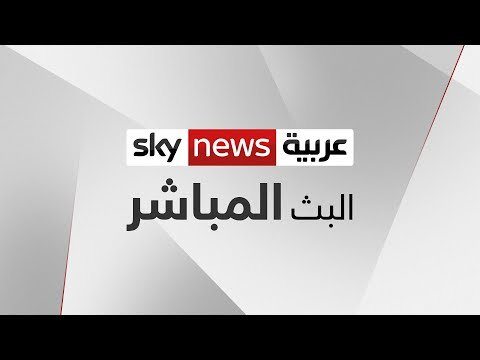 Sky News Arabia Live Stream سكاي نيوز عربية بث مباشر