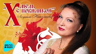 Людмила Николаева и Русская душа -  Хмель с повиликой (Альбом 2006)