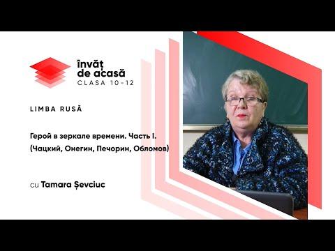 12й класс; Русский язык и литература;
