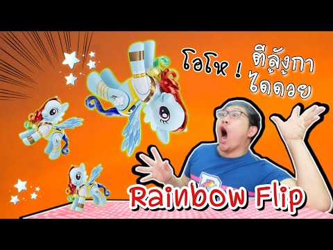 ม้าโพนี่ บิน ตีลังกาได้ RainBow Dash Flip & Whirl | Rainbow Flip ตีลังกาสนั่นโลก
