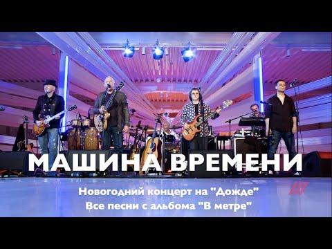 Машина Времени - Новогодний концерт на \