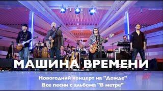 """Машина Времени - Новогодний концерт на """"Дожде"""" 31.12.2020."""