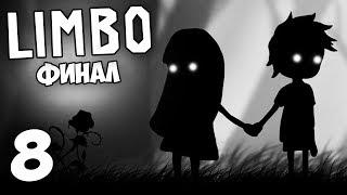 Прохождение Limbo - ФИНАЛ ИГРЫ #8