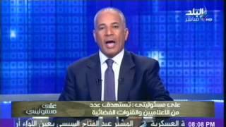 احمد موسى يكشف خطة الجماعة الارهابية لشل الحياة تماما فى الدولة حتى يوم 5 يولية القادم وماسيفعلوه