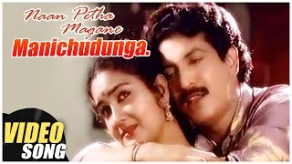 Manichudunga Video Song | Naan Petha Magane Tamil Movie | Nizhalgal Ravi | Radhika | Urvashi