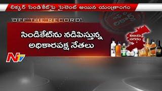 Special Focus On Ruling Party Leaders Liquor Mafia In Vizianagaram - Off The Record - NTV