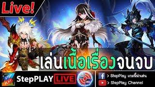 [Live!] Seven Knights KR : ชมเนื้อเรื่องจนจบ+แพทช์ใหม่ระบบ Awake ตำนานไปพร้อมกัน~