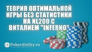 """Теория оптимальной игры без статистики на NL200 c Виталием """"Inferno"""""""