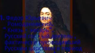 Все генералиссимусы России!!!!!!!