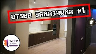 Отзывы о Супер Сервис / Ремонт квартир в Спб