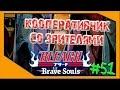 Bleach Brave Souls Играем со зрителями 51