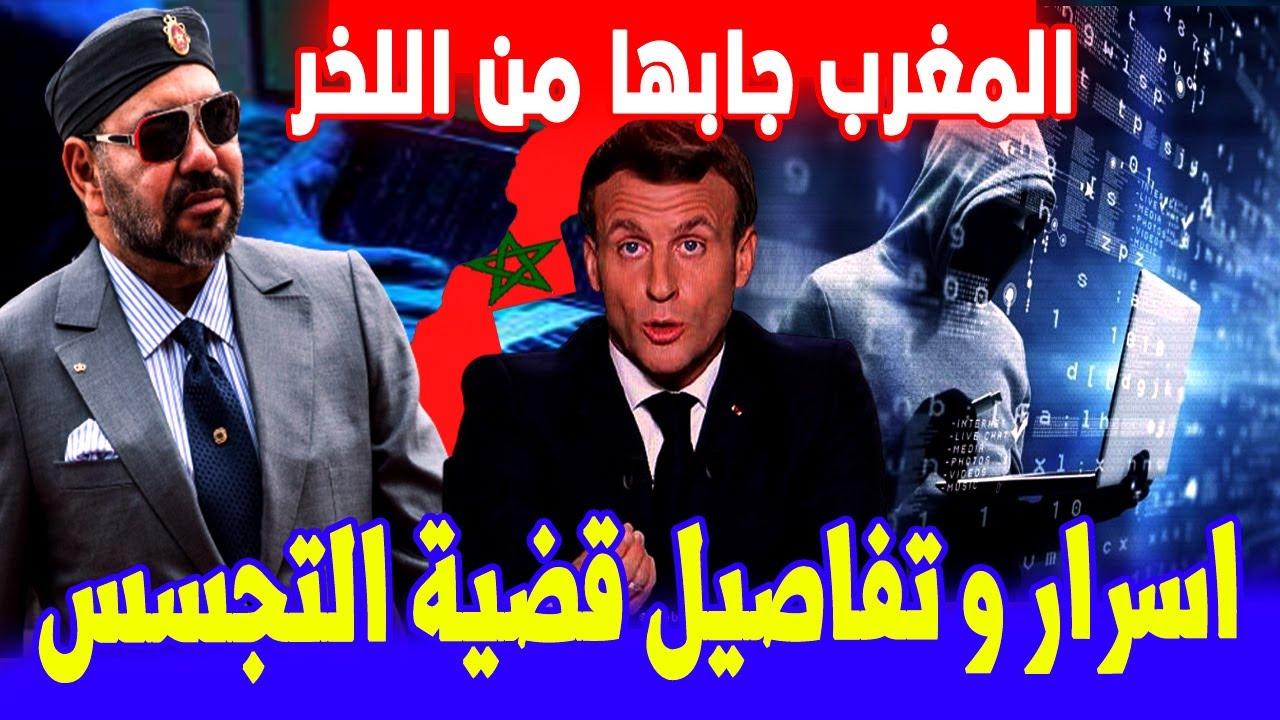 المغرب وأمريكا يحسمان الجدل في قضية التجسس ببرنامج بيغاسوس