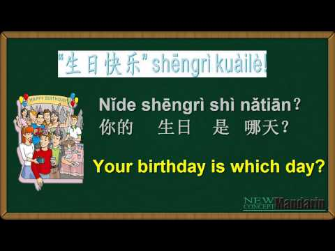 Learn Chinese: Free Mandarin Lesson 12: Sing Happy Birthday Song in Chinese