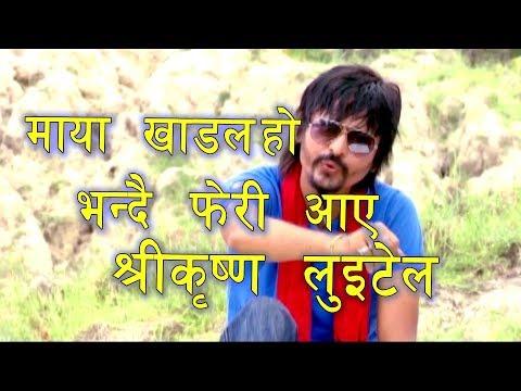 MAYA(खाडल हो ) - Shree Krishna Luitel - New Nepali Song 2018/2074