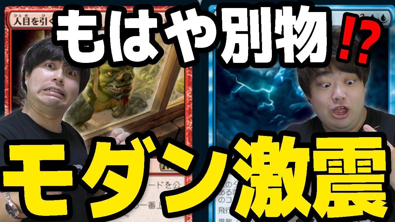 【モダン】ゴブリン2.0 vs 三次元果敢!! Hareruya COMBAT2 vol.82-