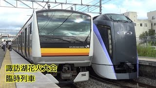 【E233系】諏訪湖花火大会の臨時列車に乗車してきた